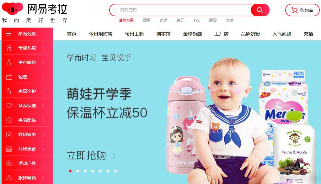 Kaola Marketplace Homepage