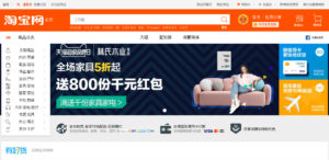 Taobao Marketplace Homepage