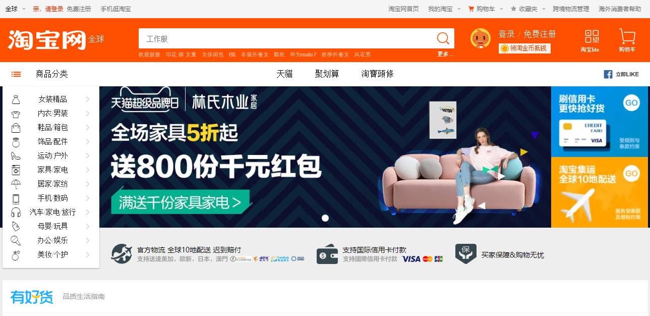 Taobao Marketplace Homepage