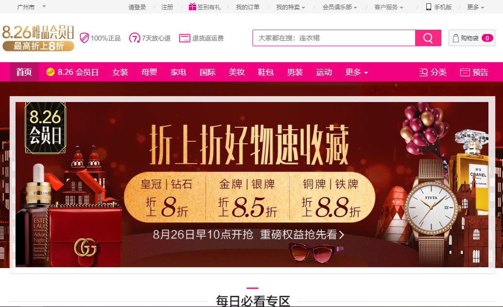 VIP.com Marketplace Homepage